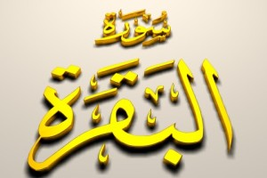 Surat_Al_Baqarah